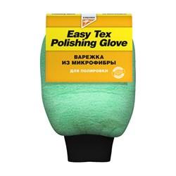 Easy Tex Multi-polishing glove - Варежка для полировки - фото 5204
