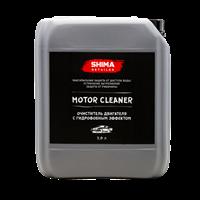 """""""Shima Detailer Motor Cleaner"""" Очиститель двигателя 5л."""